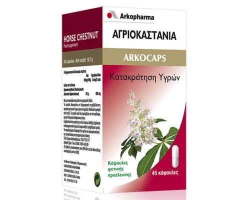 ΑΓΡΙΟΚΑΣΤΑΝΙΑ ARKOCAPS - Aesculus hippocastanum - Αιμορροΐδες, κιρσοί, βαριές γάμπες