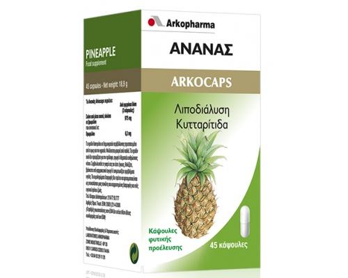 ΑΝΑΝΑΣ ARKOCAPS – Ananas comosus - Κυτταρίτιδα, τοπικό πάχος, οίδημα
