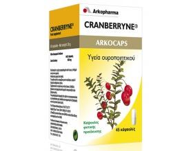 CRANBERRYNE ARKOCAPS - Vaccinium macrocarpon - Πρόληψη επαναλαμβανόμενων λοιμώξεων του ουροποιητικού