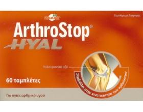ArthroStop HYAL – Για υγιές αρθρικό υγρό