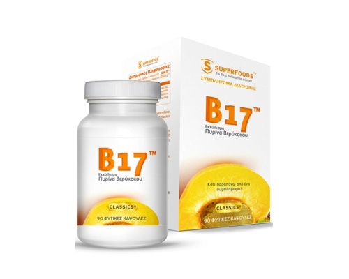 B17 Apricot Kernels Extract Superfoods – Εκχύλισμα Πυρήνα Βερύκοκου
