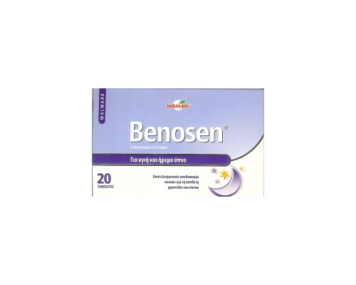 Benosen για υγιή και ήρεμο ύπνο