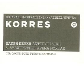 KORRES ΜΑΥΡΗ ΠΕΥΚΗ - αντιρυτιδική και συσφιγκτική κρέμα νύχτας για όλους τους τύπους δέρματος