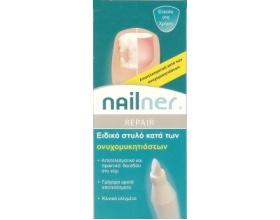 NAILNER REPAIR – Ειδικό στυλό κατά των ονυχομυκητιάσεων