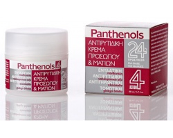 PANTHENOLS 24 ωρη ΑΝΤΙΡΥΤΙΔΙΚΗ ΚΡΕΜΑ ΠΡΟΣΩΠΟΥ & ΜΑΤΙΩΝ