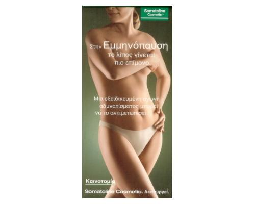 SOMATOLINE COSMETIC Ειδικό κατά την εμμηνόπαυση