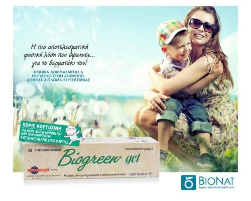 Biogreen gel-Δερματολογικό φυτικό προϊόν