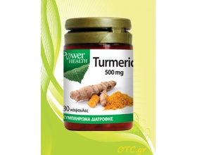 Power Health Turmeric ( Κουρκουμάς )