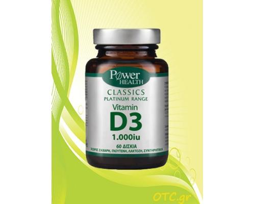 Vitamin D3 1.000 iu Για την καλή υγεία των οστών, των δοντιών και των μυών