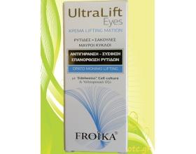 Froika Ultralift Eyes Cream – Κρέμα ματιών