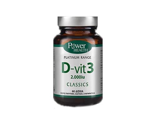 Vitamin D3 2.000 iu Για την καλή υγεία των οστών, των δοντιών και των μυών