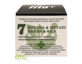 FITO+ 7 ΒΟΤΑΝΑ & ΜΕΤΑΞΙ 24ωρη φυτική κρέμα προσώπου, ματιών & λαιμού