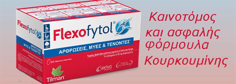 2020_09_20_flexofytol