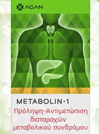 Sec1 METABOLINE 1